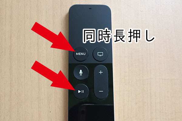 AppleTV再起動の方法