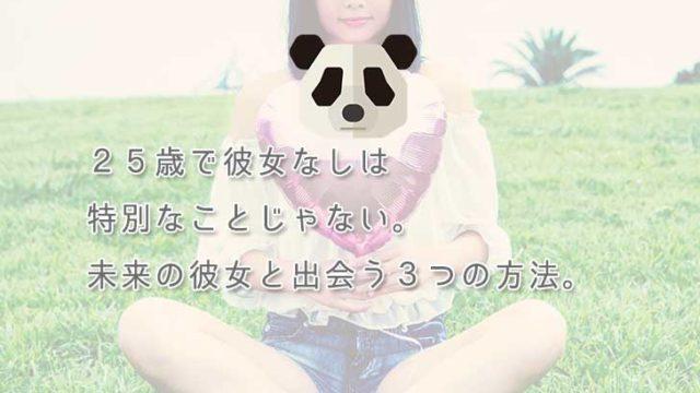 25歳で彼女なしは特別なことじゃない。未来の彼女と出会う3つの方法。の画像