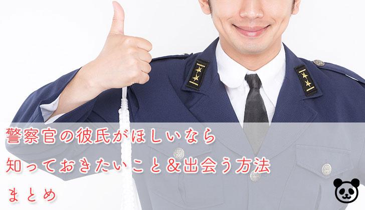 『警察官の彼氏がほしいなら知っておきたいこと&出会う方法』まとめの画像