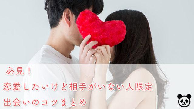 必見!「恋愛したいけど相手がいない人限定」出会いのコツまとめの画像