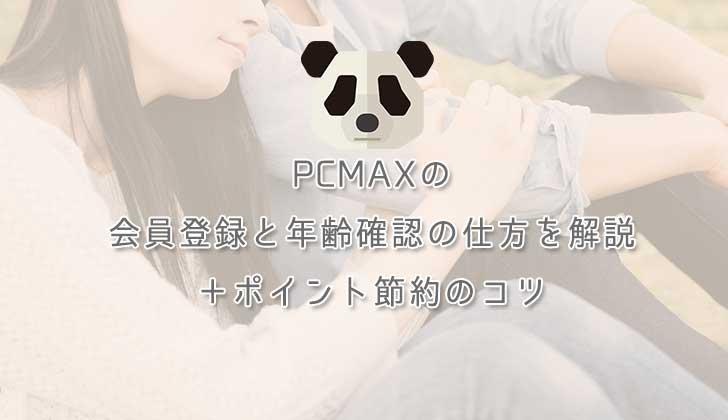 PCMAXの会員登録と年齢確認の仕方を解説+ポイント節約のコツの画像